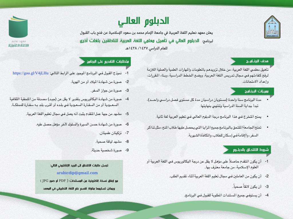 بدء التقديم على الدبلوم العالي بالمعهد لتأهيل معلمي اللغة العربية للناطقين بلغات أخرى