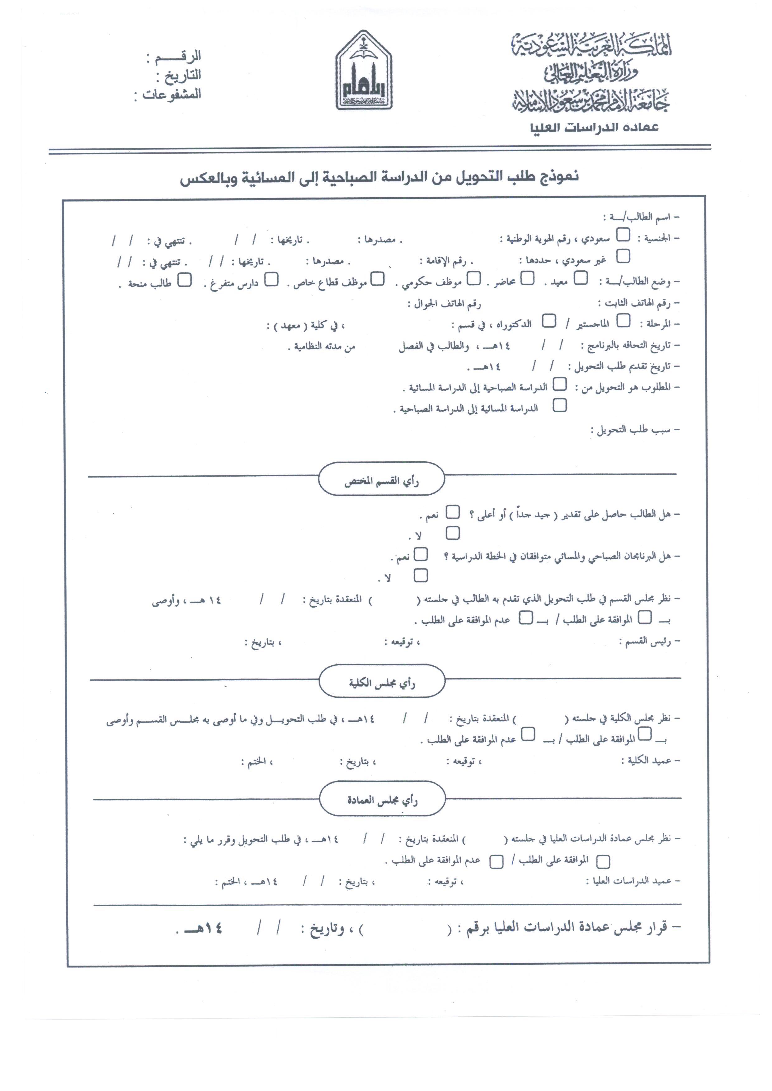 كتاب الفقه الطبي سلم 106 pdf