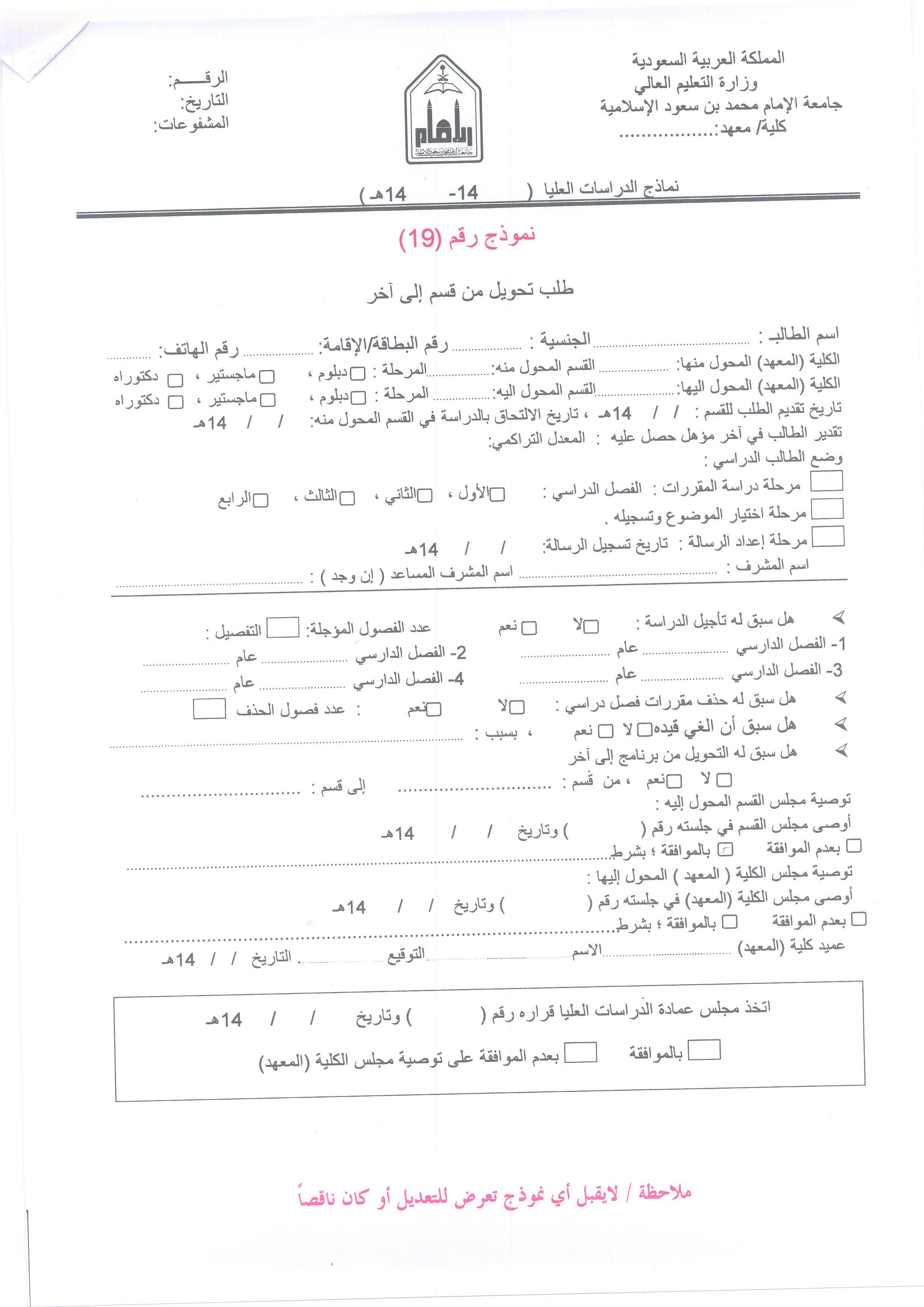 كتاب اصول الثقافة الاسلامية جامعة الملك سعود pdf