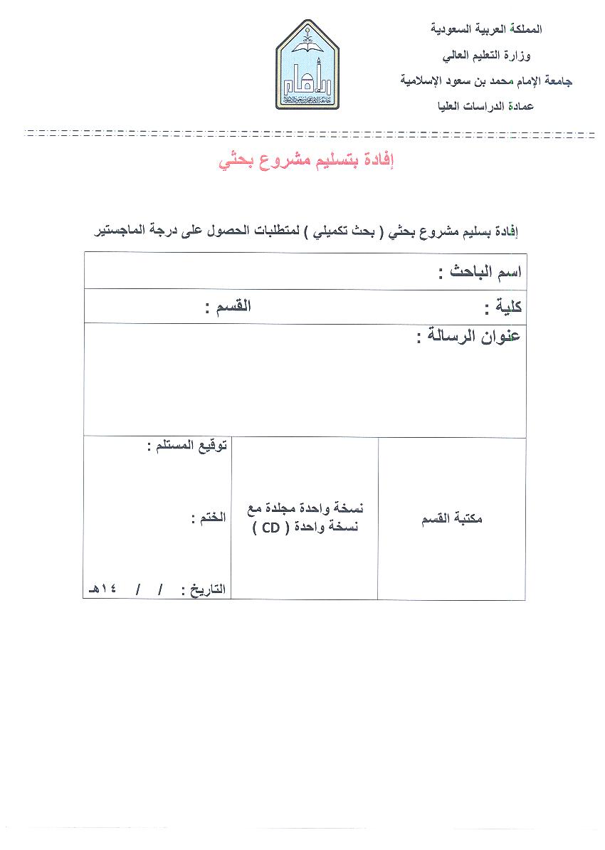 نموذج غلاف بحث جامعة الإمام
