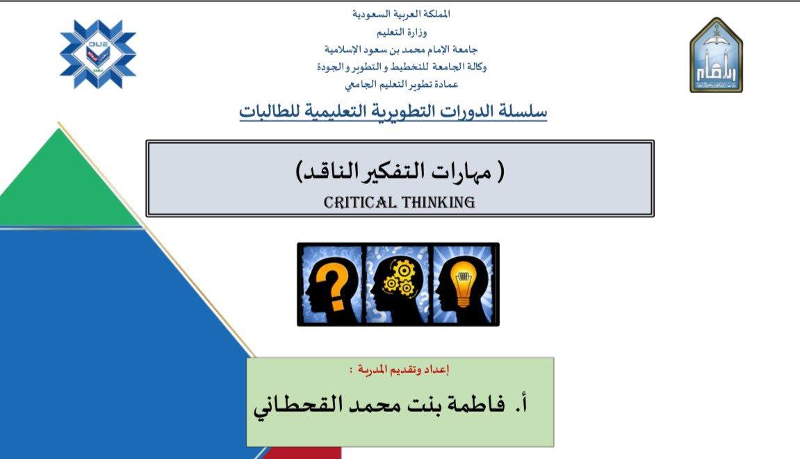 الدورة التدريبية مهارات التفكير الناقد