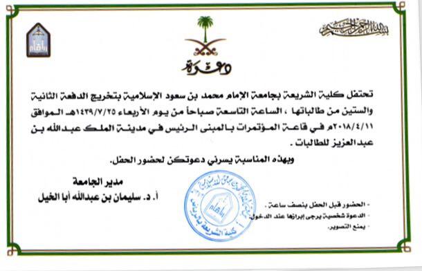 كلية الشريعة تحتفل بتخريج الدفعة الثانية والستين من طالباتها