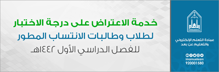 نظام تدارس جامعة الامام عن بعد