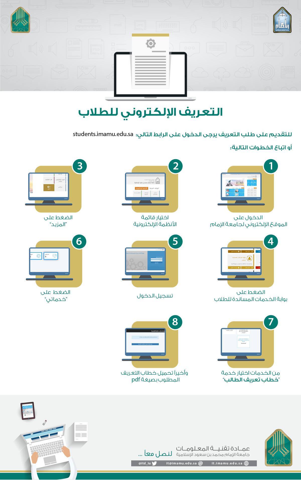 للطلاب تدشين خدمة طلب تعريف الطالب إلكترونيا