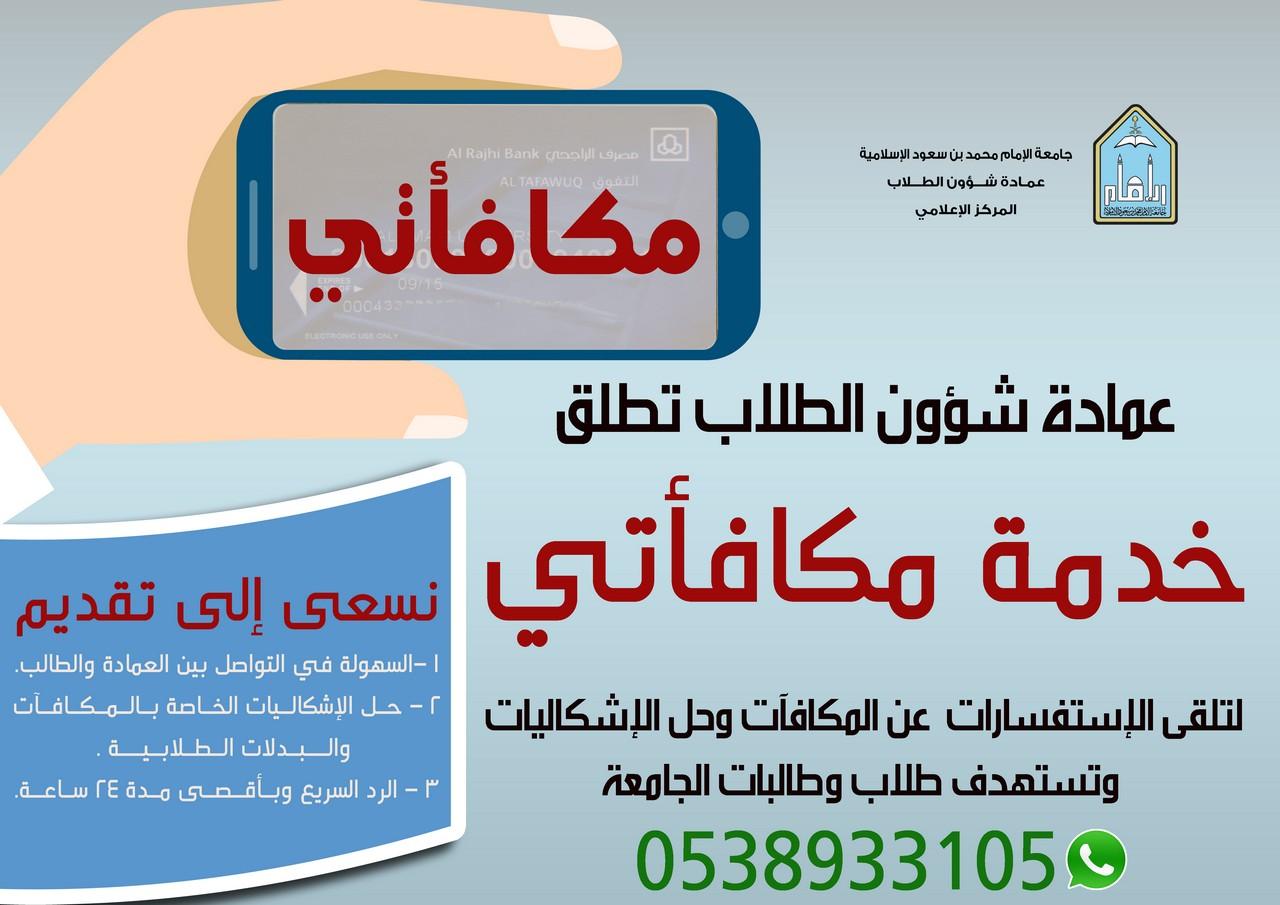 كيف اعرف نزول المكافأة جامعة الإمام