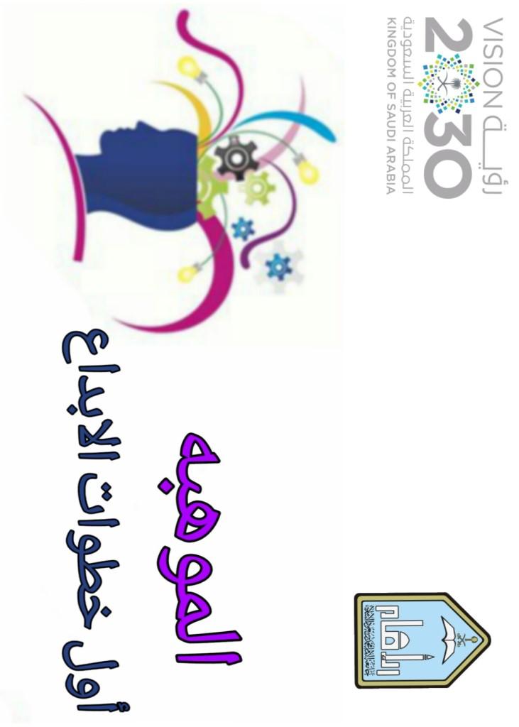 منشورات النشاط الثقافي رسالة وهدف في معهد جدة