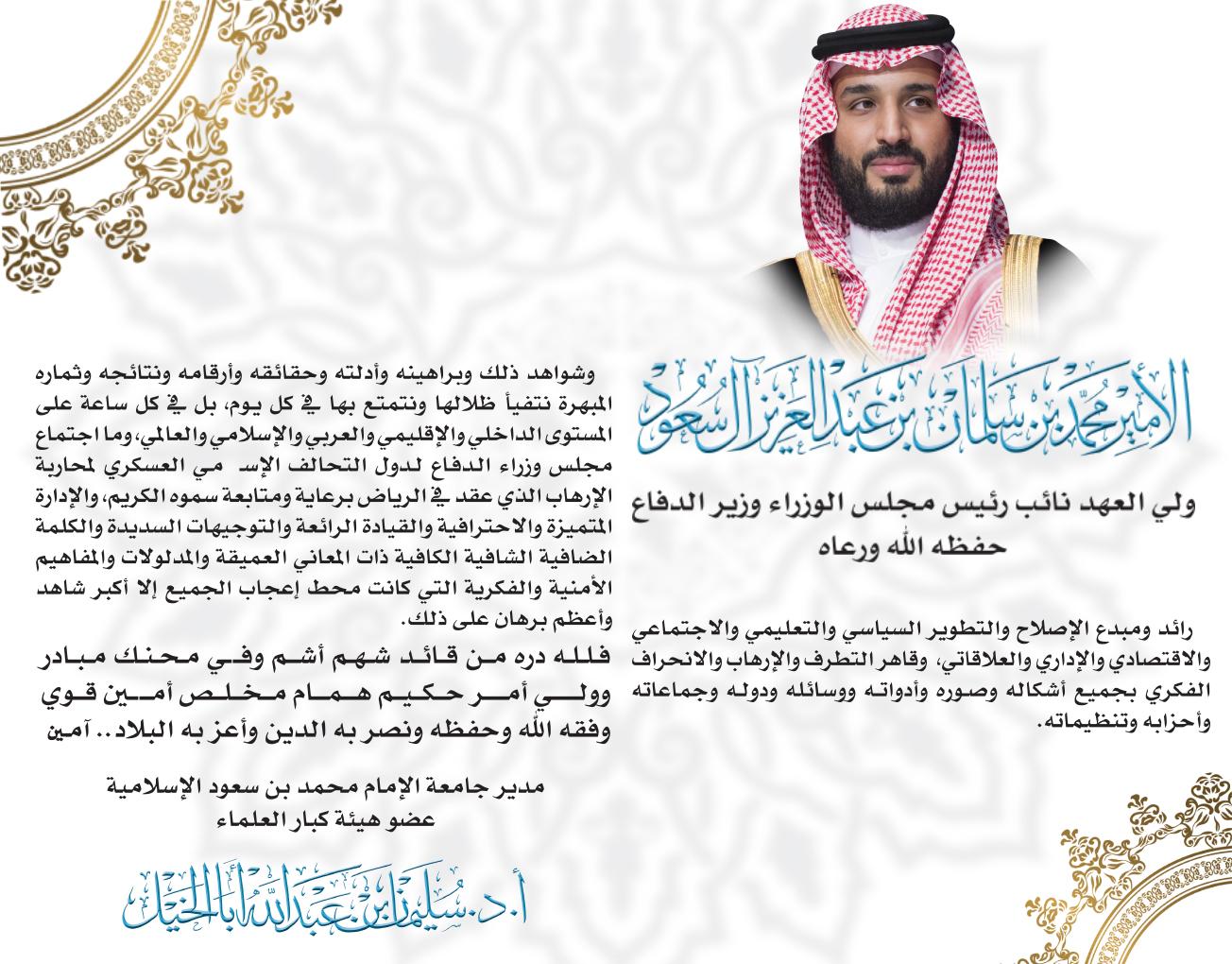 ولي العهد صاحب السمو الملكي الأمير محمد بن سلمان بن عبدالعزيز آل سعود